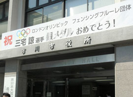 五輪フェンシング男子団体銀メダル・三宅選手に市民栄誉賞 市川市が授与へ