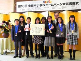 小学校HPで日本一 2万校から「大...