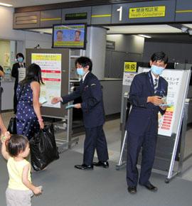 全旅客に「健康確認を」 注意カ...