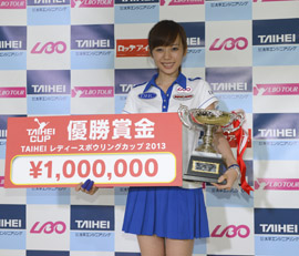2018年09月04日(火)                                                                                                                           秋吉プロ大会2度目V TAIHEIボウリング