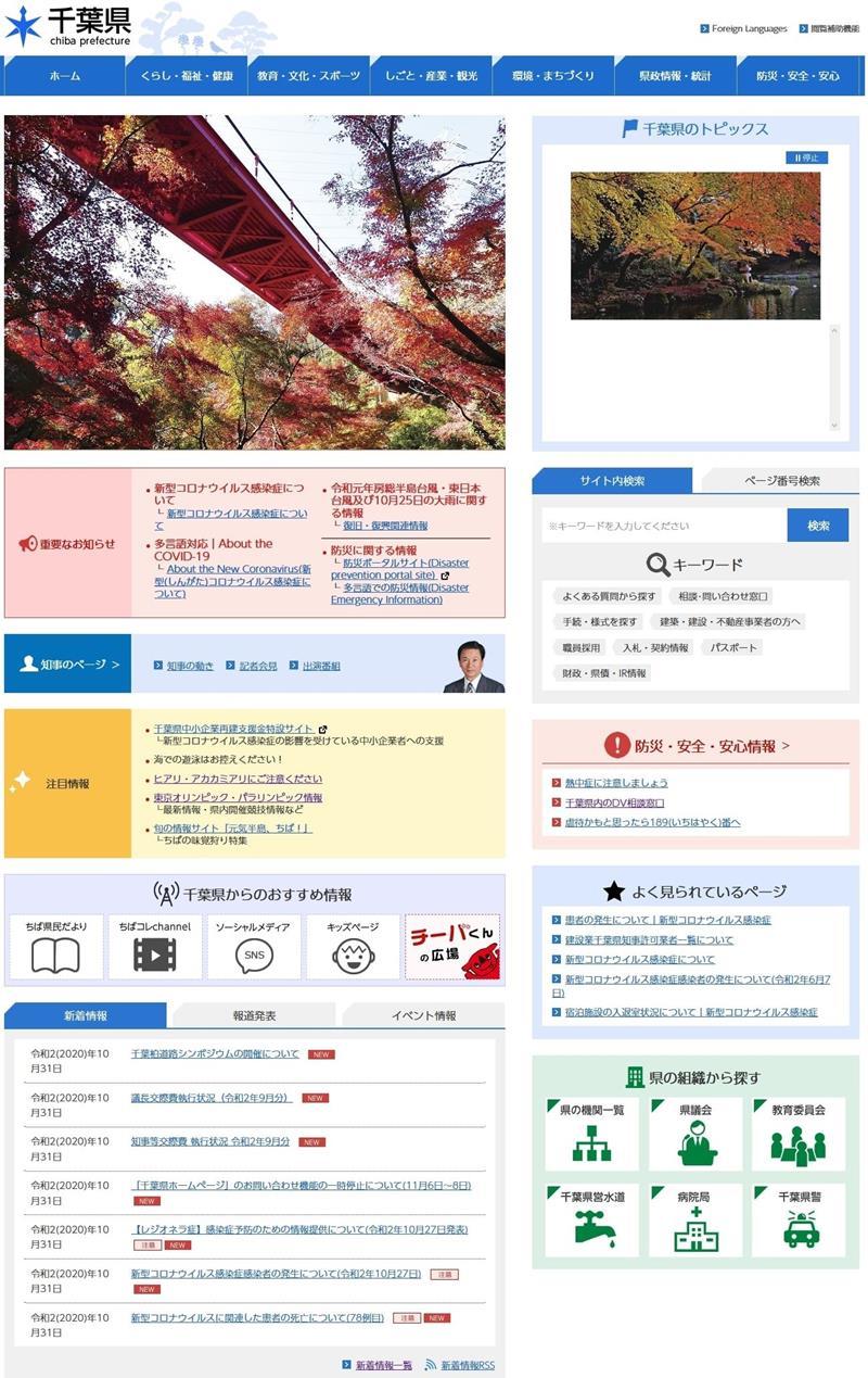 県 ホームページ 千葉