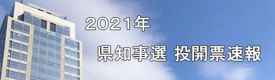 2021年千葉県知事選挙 投開票速報   千葉日報オンライン