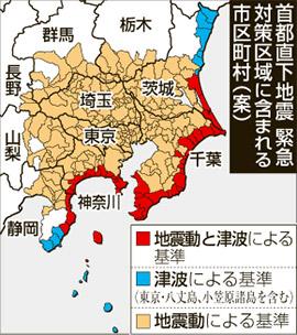 2020年12月09日(水)                                                                                   10都県で減災重点実施 千葉全域含む308市区町村 首都直下地震