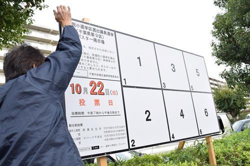 衆院選公示まで1週間を切り、ポスター掲示板の設置など準備が急ピッチで進む=4日午前、千葉市若葉区