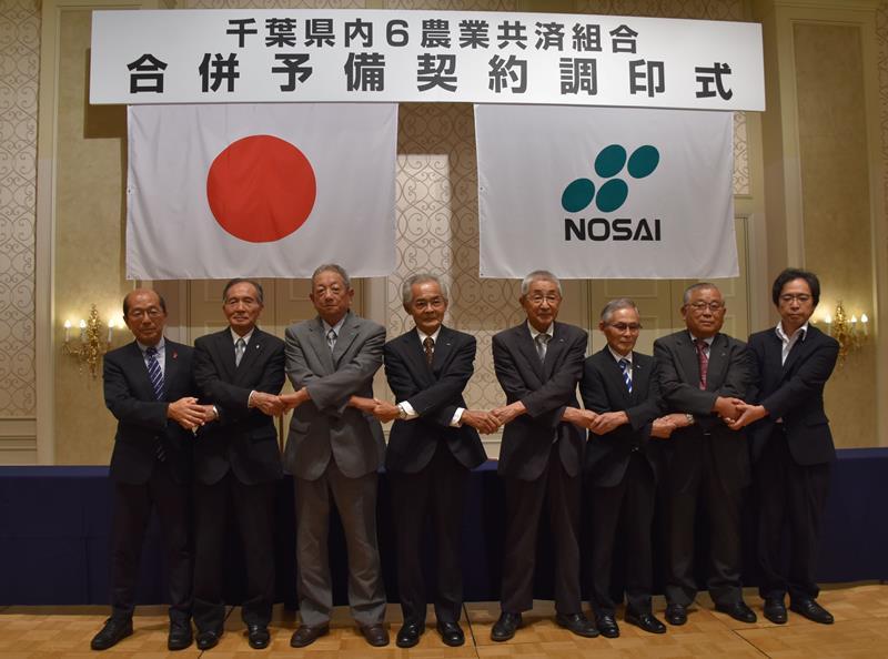 来年4月合併へ調印 安定運営向け県6農業共済組合 基盤強化、業務 ...