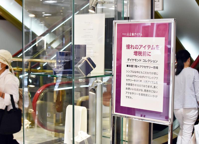 大手店舗は準備着々 研修に掲示物、駆け込みも 【消費税10