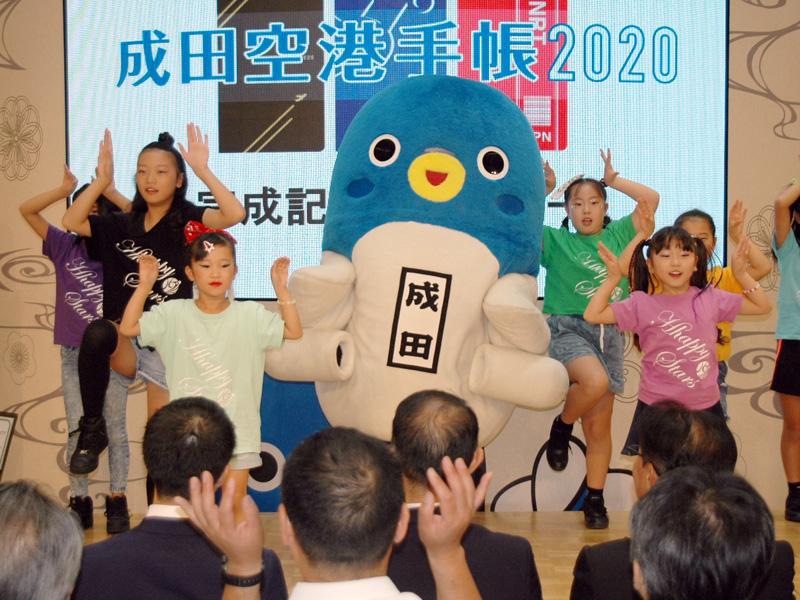 「うなりくん」が子どもたちと一緒にダンスを披露し、成田空港手帳の完成を祝った