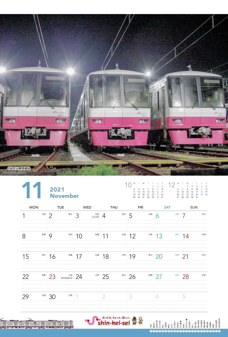 運転士もパチリ 新京成2021年カレンダー発売 社員撮影の3枚採用 ...