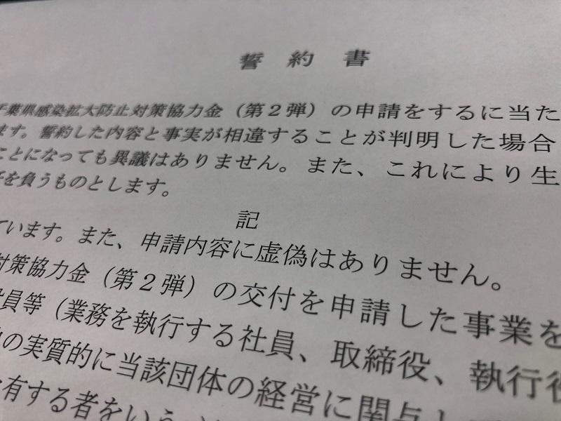 対策 拡大 防止 千葉 県 協力 金 感染