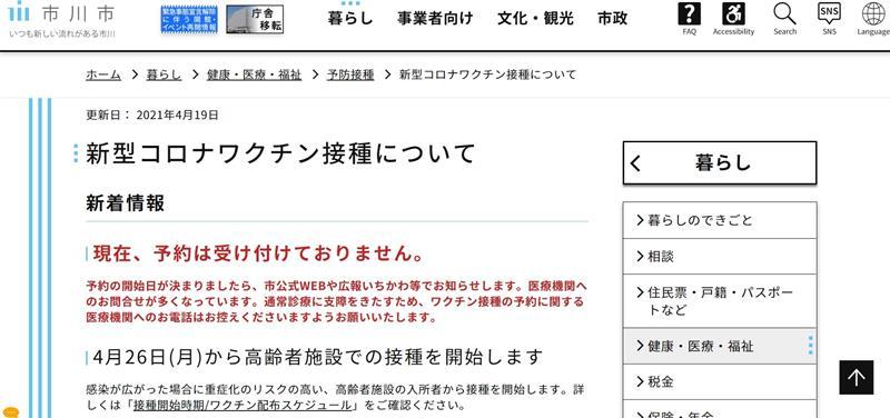 ホームページ コロナ 市 銚子 新型コロナウイルス情報