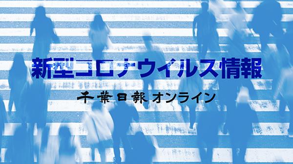 学校 千葉 休校 県 コロナ休校中の対応が素晴らしい。:長生高校の口コミ