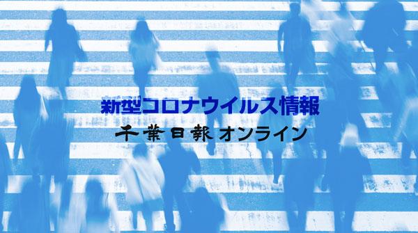 千葉 県 新型 コロナ 感染 者 新型コロナウイルス感染症関連情報