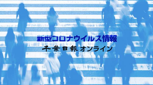 東京 コロナ 本日 都 者 感染 新型コロナウイルス感染者(情報提供)(第656報)|東京都
